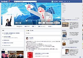 誠不動産facebookカバー