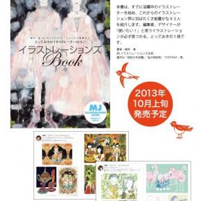 MJイラストレーションBOOK発売予告