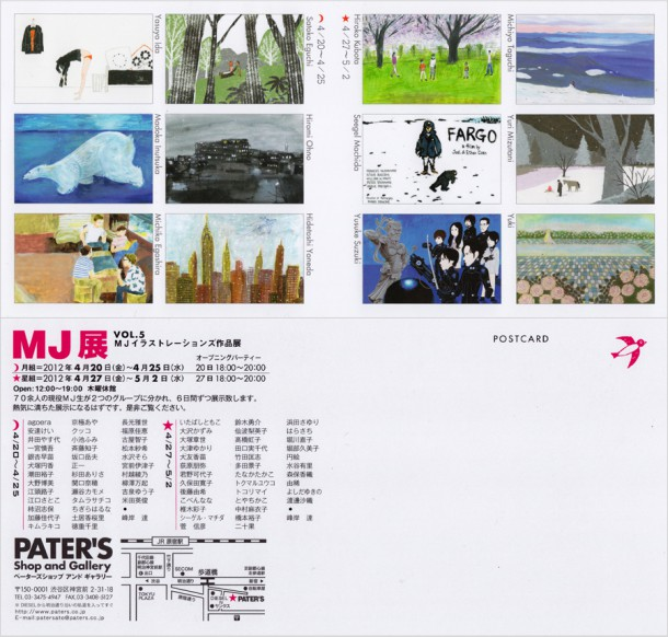 MJ展2012年4月 DM
