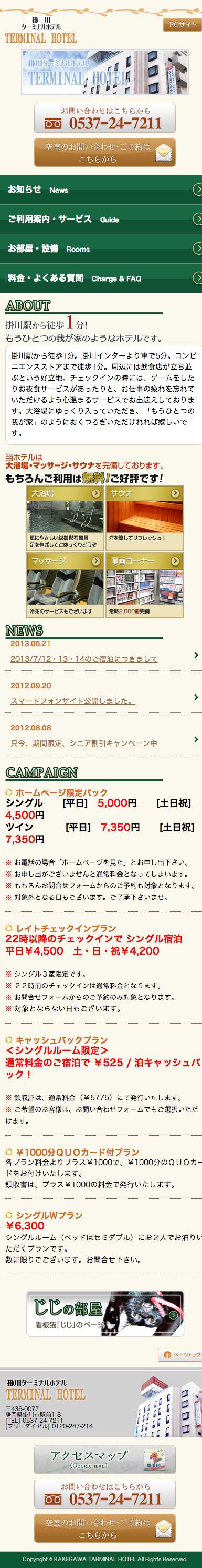 掛川イン携帯サイト