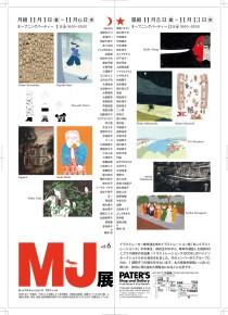 mj_ex_dm