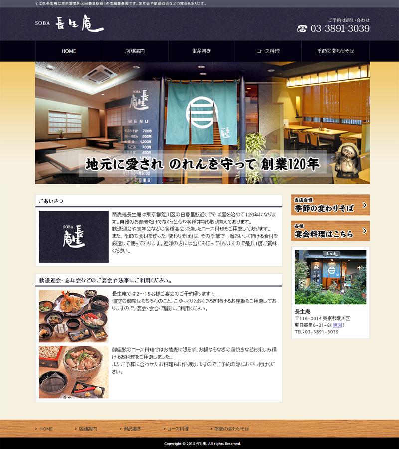 長生庵 PC/スマートフォン用サイト