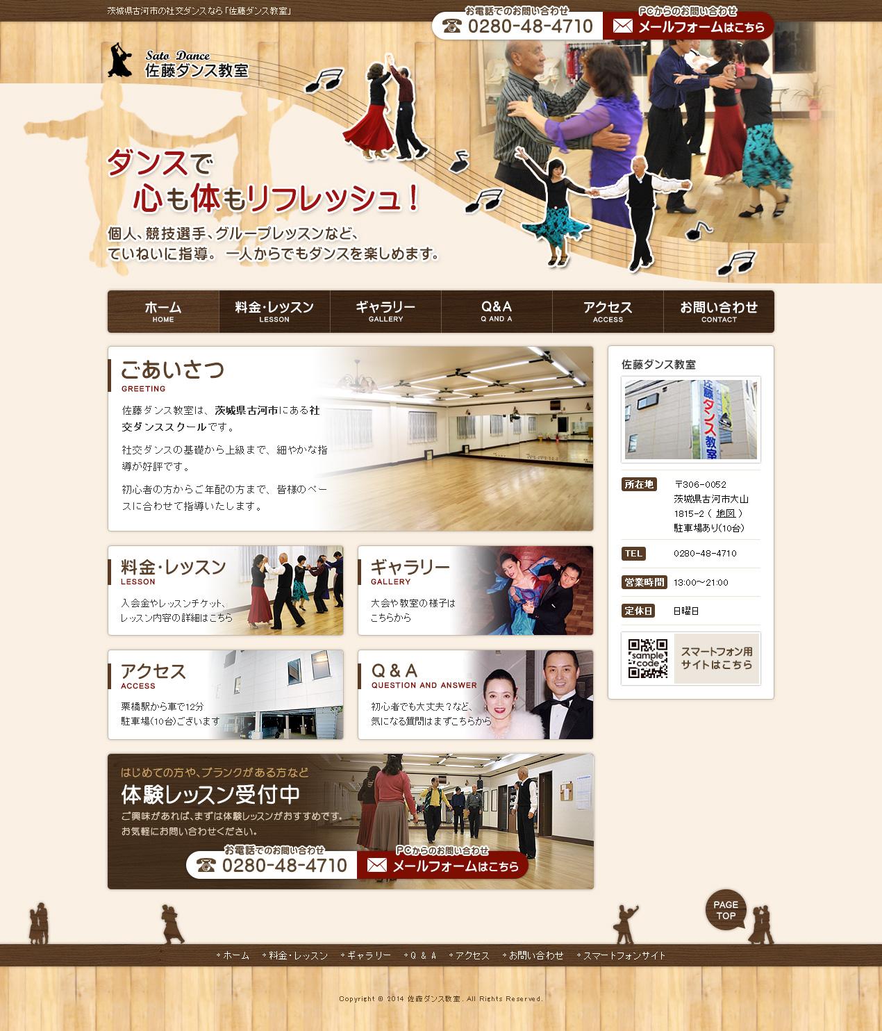佐藤ダンス教室
