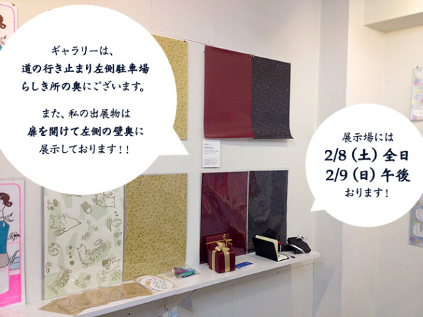 DAZZLEギャラリー展示の様子