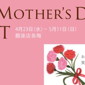 松屋銀座母の日イベント