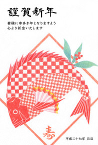 年賀状「鯛」