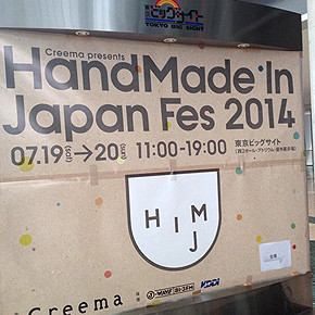 Hand Made in Japan Fes2014