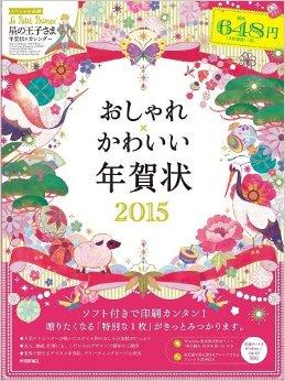 おしゃれ×かわいい年賀状2015