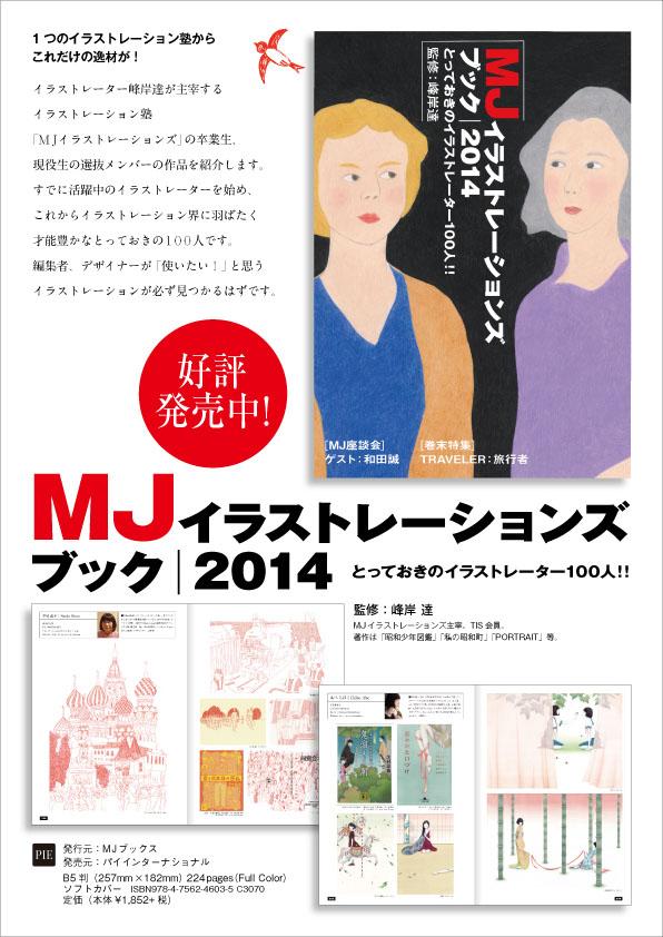 MJ BOOK Vol.2