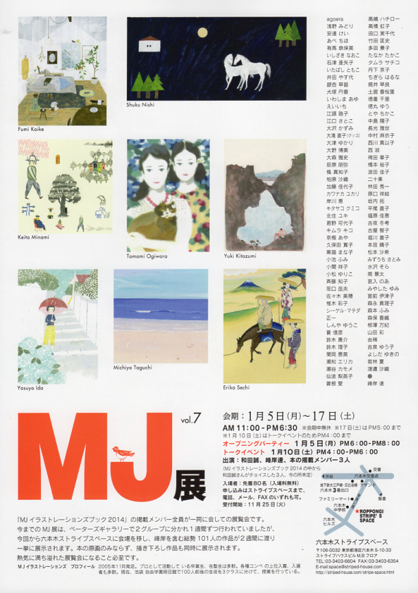 MJ2015-1Exhibition