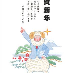 誠不動産 2015年オリジナル年賀状