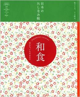 日本のたしなみ帖 和食