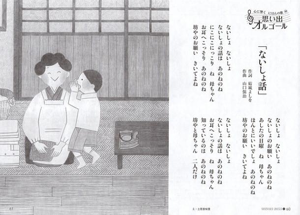 「新世」2015年5月号「思い出オルゴール」ないしょ話1
