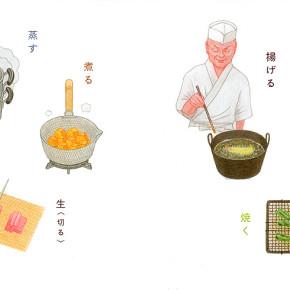 日本のたしなみ帖 和食 カット