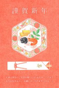 年賀状素材「御節料理」