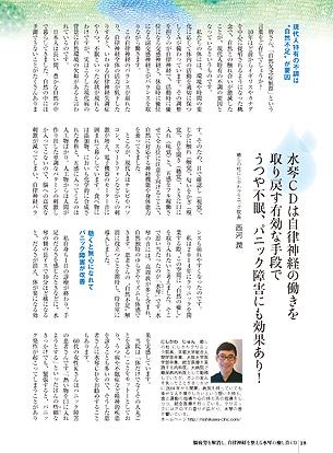 ゆほびか/誌面サンプル3