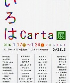 いろはCarta展DM