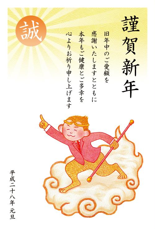 誠不動産 2016年オリジナル年賀状