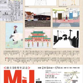 MJ展Vol.8