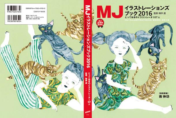 MJ BOOK Vol.3 カバー