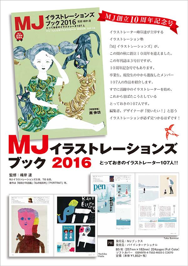 MJ BOOK Vol.3 ご紹介