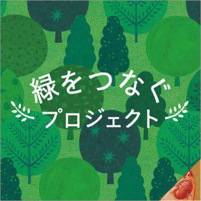 緑をつなぐプロジェクト