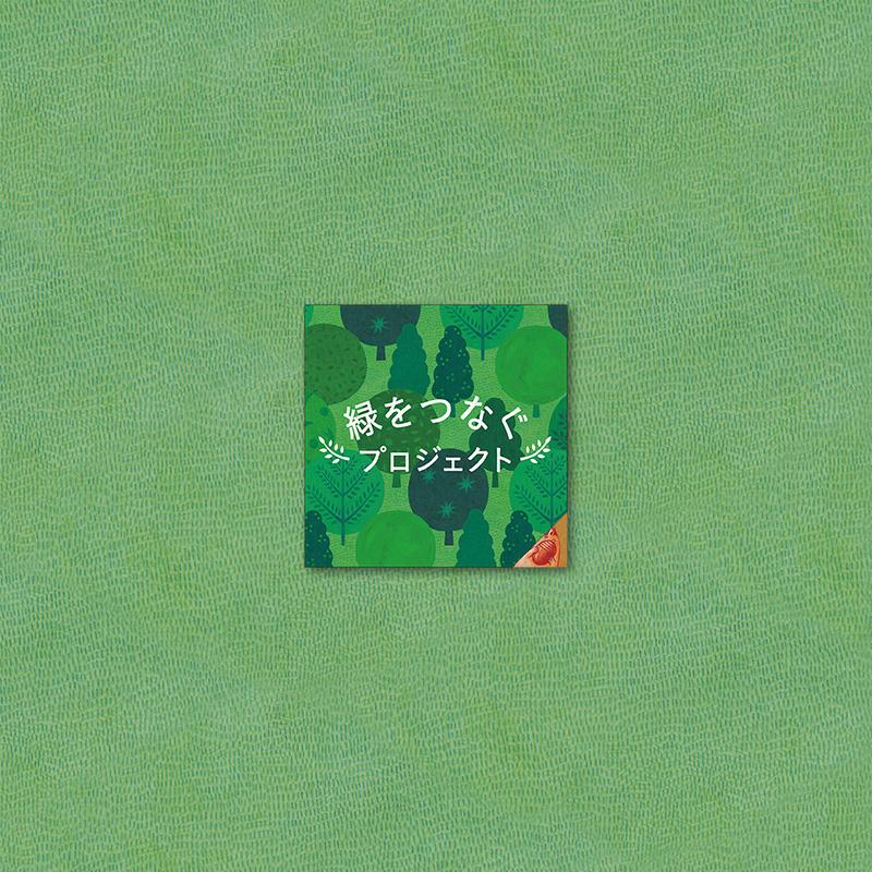 緑をつなぐプロジェクト 展開1/6 表紙