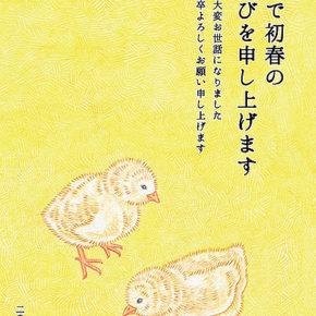 2017年筆まめ ひよこ