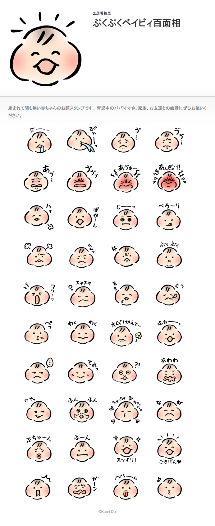 LINEスタンプ「ぷくぷくベイビィ百面相」