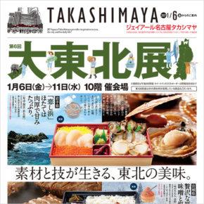 JR名古屋高島屋10階「大東北展」広報用カットを担当しました