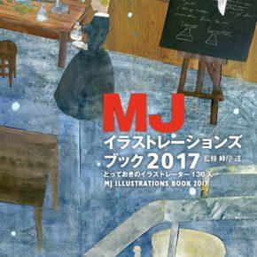 MJ BOOK Vol.4「MJイラストレーションズBOOK 2017」発売!