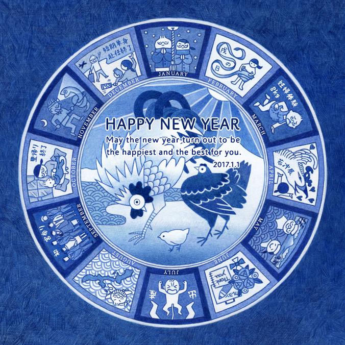 Happy New Year!! 2017