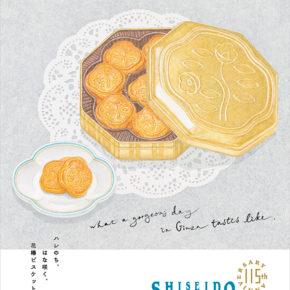 資生堂パーラー 羽田空港国際線ビル駅 企業広告