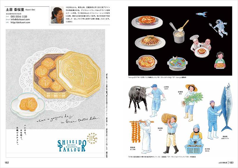 MJイラストレーションズブック2018 とっておきのイラストレーター153人