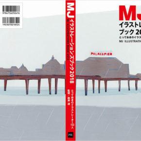 MJ BOOK Vol.5「MJイラストレーションズBOOK 2018」発売!