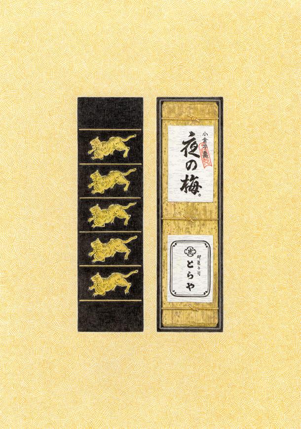 てんとう虫/express2018年3月号「虎屋夜の梅」挿絵