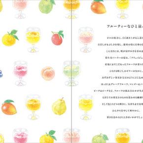 資生堂パーラー2018春夏総合カタログ中面 ジュレと果物