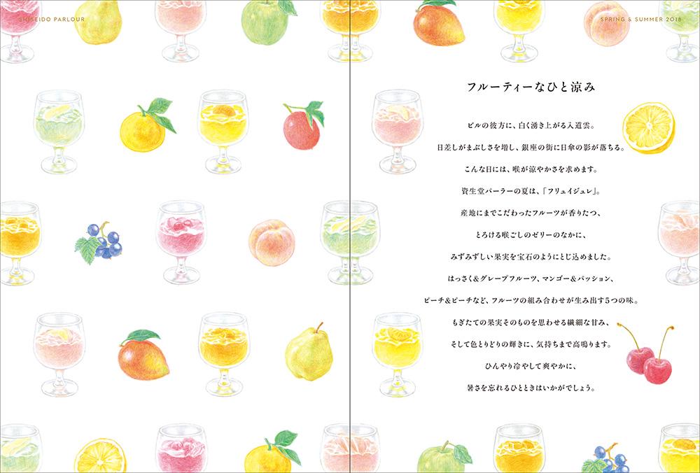 資生堂パーラー2018春夏総合カタログ中面