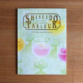 資生堂パーラー2018春夏総合カタログの表紙と中面見開きのイラストレーションを担当