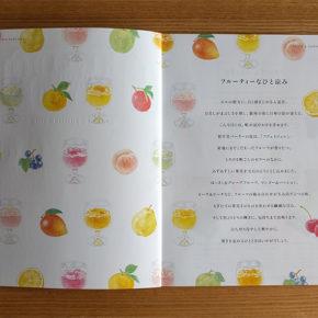 資生堂パーラー2018春夏総合カタログの中面見開き ジュレと果物