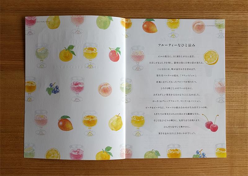 資生堂パーラー2018春夏総合カタログの中面見開き