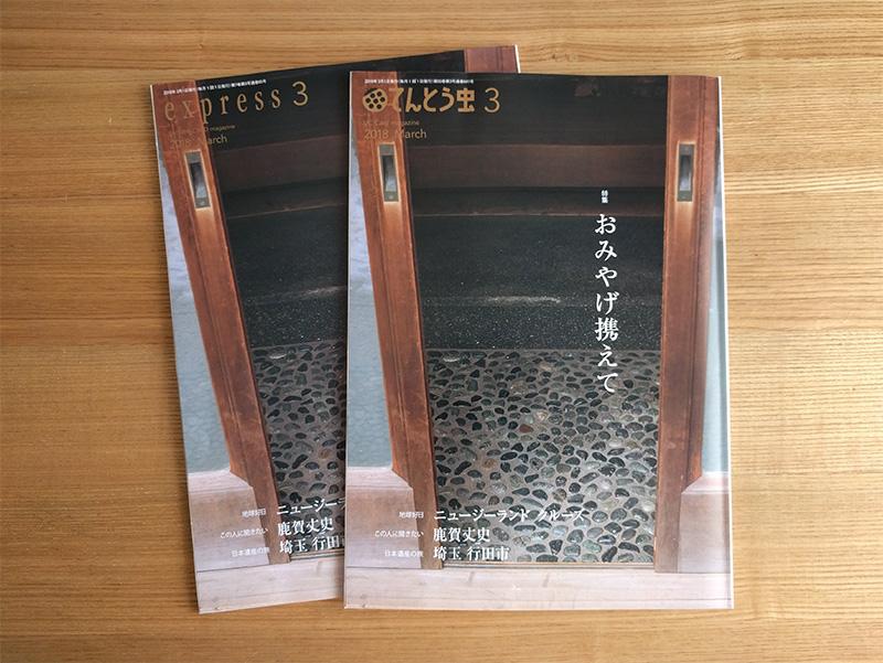 てんとう虫/express 2018年3月号表紙