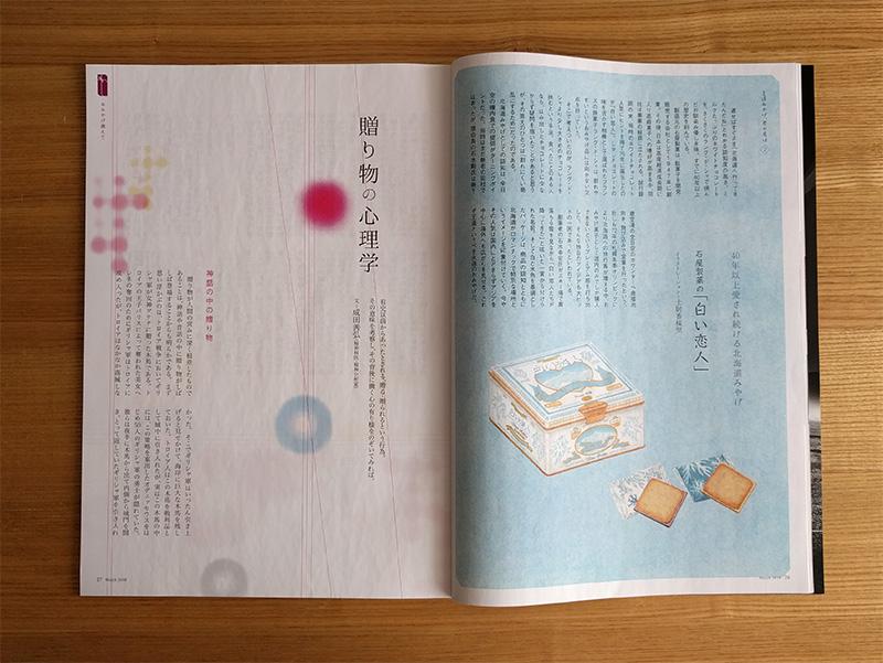 北海道土産の定番「白い恋人」