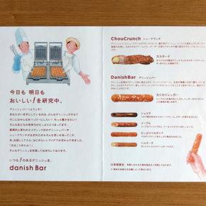 danish Bar 商品説明リーフレットでカットを2点担当