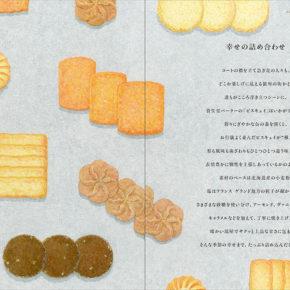 資生堂パーラー2018春夏総合カタログ中表紙 クッキーイラストレーション