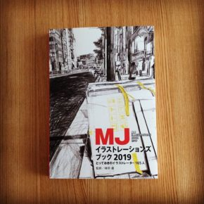 MJ BOOK 2019発売・MJ展2/1(金)〜13(水)まで開催!