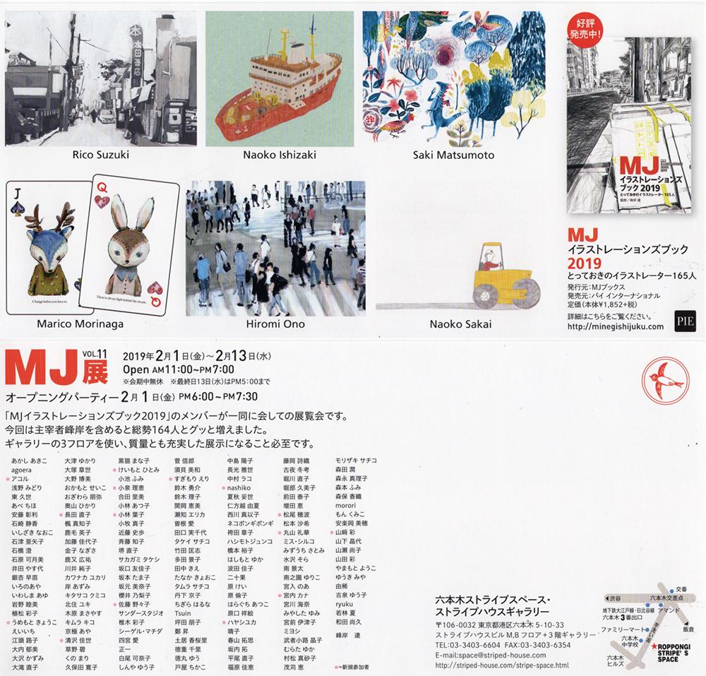 MJ展2019DM