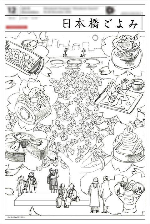 日本橋ごよみ2019年4月号表紙イラストレーションラフ