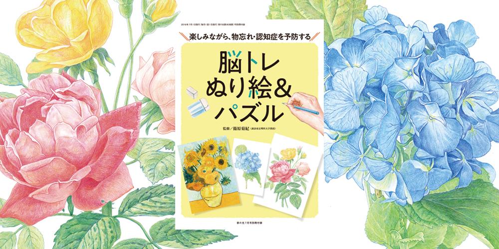家の光2019年7月号付録塗り絵(季節の花)