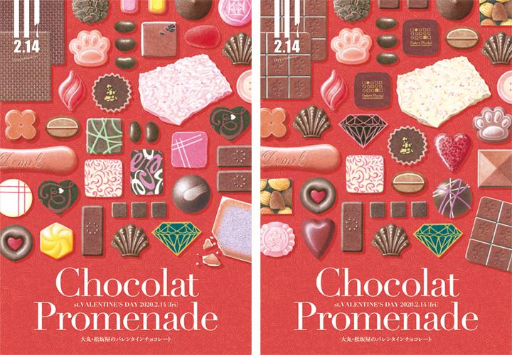 大丸・松坂屋のバレンタイン「Chocolat Promenade 2020」カタログ表紙